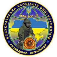 Всеукраїнська асоціація вибухотехників