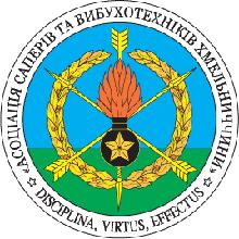 Асоціація саперів та вибухотехніків Хмельниччини