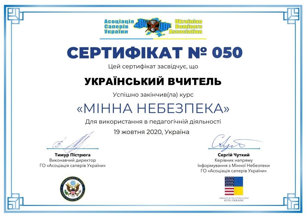 Сертифікат курсу Мінна небезпека